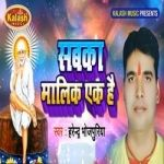 Sabka Malik Ek Hai songs