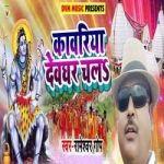 Kanwaria Devghar Chala songs