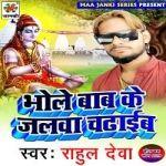 Bhole Baba Ke Jalwa Chadhaib songs