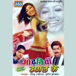 Odhniya Uchaal Ke songs