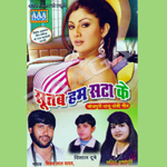 Sutab Hum Sata Ke songs