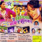 Hay Re Bindiya Hay Re Jhumka songs