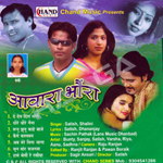 Awara Bhavra songs