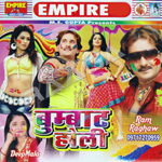 Bum Bat Holi songs