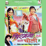 Chirgana Dale Choli Main songs