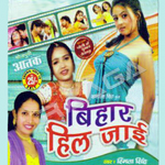 Bihar Hil Jai songs
