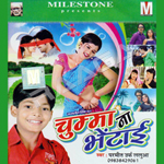 Chumma Na Bhetai songs