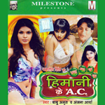 Himani Ke A.C songs