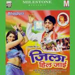 Jila Hil Jai songs