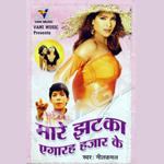 Dekha Tohar Ghaile Vani Chithi song