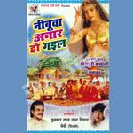 Nimbua Anar Ho Gayel songs