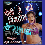 Choliya Main Baje Ringtone songs