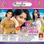 A Hamar Jaan songs