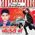 Aaw Baith Bolero Main songs