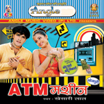 Atm Machine songs