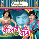 Choliya Ke Bima songs