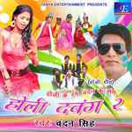 Holi Dabang - Vol 2 songs