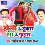 Holi Ke Hunkar Rang Ke Fuhar songs