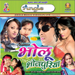 Bholu Bhojpuriya songs
