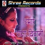 Hamar Radha Diwani songs