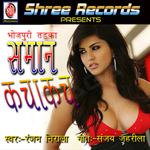 Saman Kachakach songs