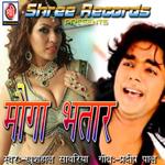 Mouga Bhatar songs