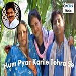 Hum Pyaar Karile Tohra Se songs