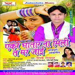 Yekar Bhatar Na Mili Ta Mar Jai songs
