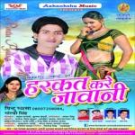 Harkat Kare Jawani songs