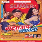 Whatsaap Chalaweli songs