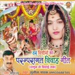 Parmpragat Vivah Geet songs