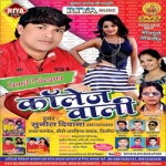College Wali songs