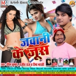 Jawani Ke Juice songs