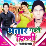 Bhatar Gaile Delhi songs