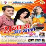 Puna Se Aa Jana songs