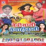 Babysali Mithaiwali songs