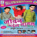 Joban Bhail Gagal songs