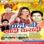 Modi Ji Shadi Karadi songs