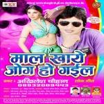 Maal Khaye Jog Ho Gayil songs