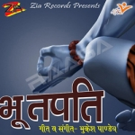 Bhootpati songs