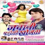 Jawani Padosi Khojata songs