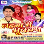 Lahanga Mein Bhukamp songs