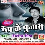 Roop Ke Pujari songs