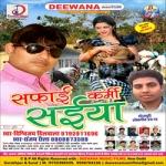 Safai Karmi Saiya songs