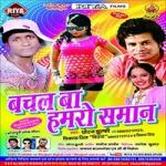 Bachal Ba Hamaro Saman songs