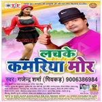 Lachake Kamariya Mor songs