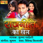 Rajniti Ka Khel songs