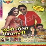 Choli Me Ba Chhipkali songs