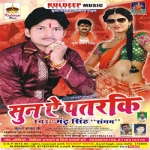 Sun Ae Patraki songs