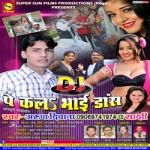 Baba Shila Nath song
